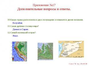 10.Какая страна расположена в двух полушариях и омывается двумя океанами. 10.Как
