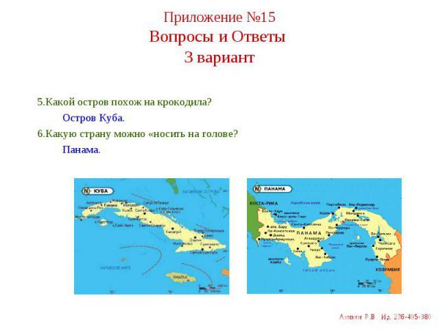 5.Какой остров похож на крокодила? 5.Какой остров похож на крокодила? Остров Куба. 6.Какую страну можно «носить на голове? Панама.