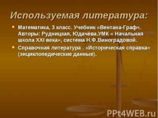 Математика, 3 класс. Учебник «Вентана-Граф». Авторы: Рудницкая, Юдачёва.УМК « На