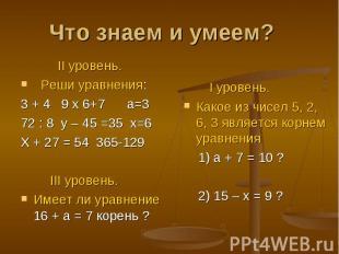 II уровень. II уровень. Реши уравнения: 3 + 4 9 х 6+7 а=3 72 : 8 у – 45 =35 х=6