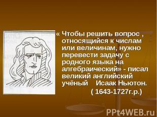 « Чтобы решить вопрос , относящийся к числам или величинам, нужно перевести зада