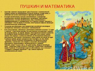 Прослеживается неразрывная связь Пушкина с математикой. Первые знания по математ