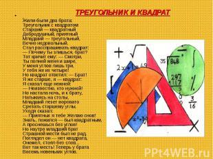 Жили-были два брата: Треугольник с квадратом Старший — квадра