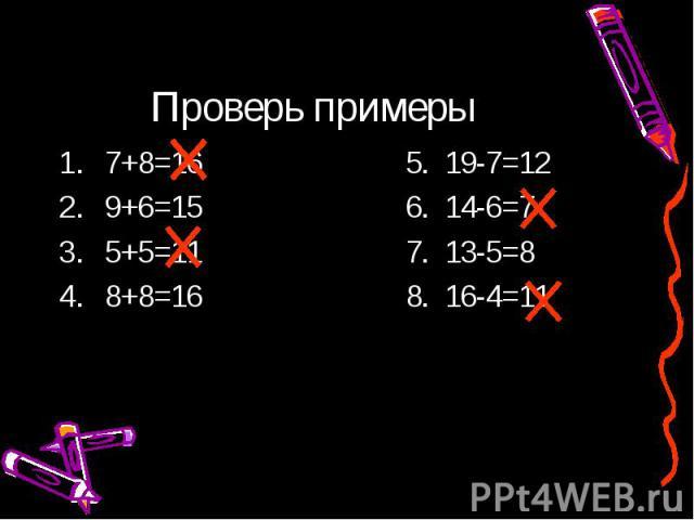 7+8=16 5. 19-7=12 7+8=16 5. 19-7=12 9+6=15 6. 14-6=7 5+5=11 7. 13-5=8 8+8=16 8. 16-4=11