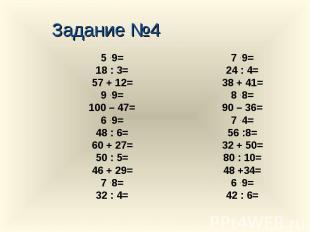 5 . 9= 5 . 9= 18 : 3= 57 + 12= 9 . 9= 100 – 47= 6 . 9= 48 : 6= 60 + 27= 50 : 5=