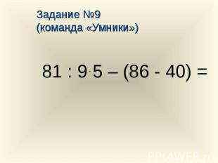 81 : 9 . 5 – (86 - 40) =