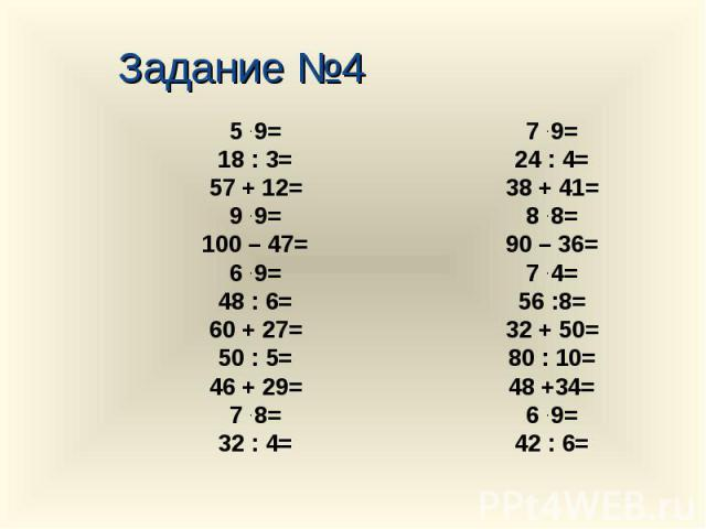 5 . 9= 5 . 9= 18 : 3= 57 + 12= 9 . 9= 100 – 47= 6 . 9= 48 : 6= 60 + 27= 50 : 5= 46 + 29= 7 . 8= 32 : 4=