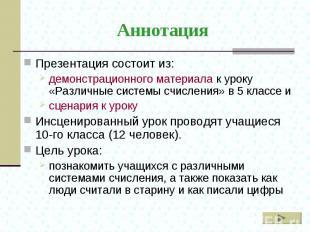 Презентация состоит из: Презентация состоит из: демонстрационного материала к ур