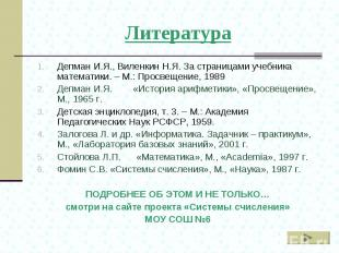 Депман И.Я., Виленкин Н.Я. За страницами учебника математики. – М.: Просвещение,