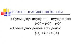 « Сумма двух имуществ – имущество»: « Сумма двух имуществ – имущество»: (+Х) + (