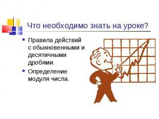 Правила действий с обыкновенными и десятичными дробями. Правила действий с обыкн