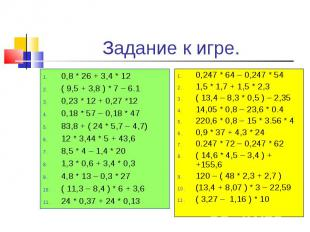 0,8 * 26 + 3,4 * 12 0,8 * 26 + 3,4 * 12 ( 9,5 + 3,8 ) * 7 – 6.1 0,23 * 12 + 0,27