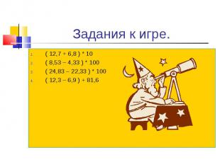( 12,7 + 6,8 ) * 10 ( 12,7 + 6,8 ) * 10 ( 8,53 – 4,33 ) * 100 ( 24,83 – 22,33 )