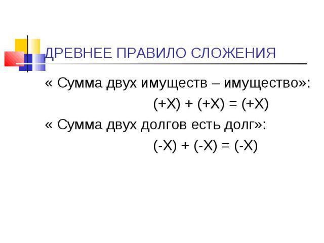 « Сумма двух имуществ – имущество»: « Сумма двух имуществ – имущество»: (+Х) + (+Х) = (+Х) « Сумма двух долгов есть долг»: (-Х) + (-Х) = (-Х)