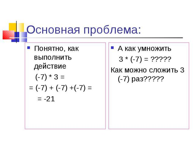 Понятно, как выполнить действие Понятно, как выполнить действие (-7) * 3 = = (-7) + (-7) +(-7) = = -21