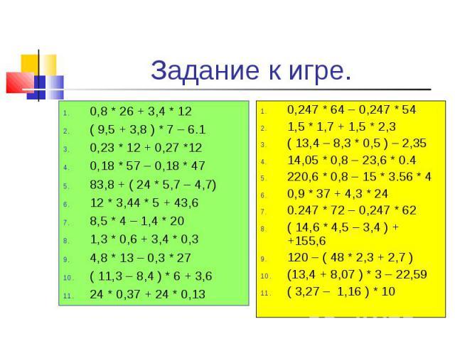 0,8 * 26 + 3,4 * 12 0,8 * 26 + 3,4 * 12 ( 9,5 + 3,8 ) * 7 – 6.1 0,23 * 12 + 0,27 *12 0,18 * 57 – 0,18 * 47 83,8 + ( 24 * 5,7 – 4,7) 12 * 3,44 * 5 + 43,6 8,5 * 4 – 1,4 * 20 1,3 * 0,6 + 3,4 * 0,3 4,8 * 13 – 0,3 * 27 ( 11,3 – 8,4 ) * 6 + 3,6 24 * 0,37 …