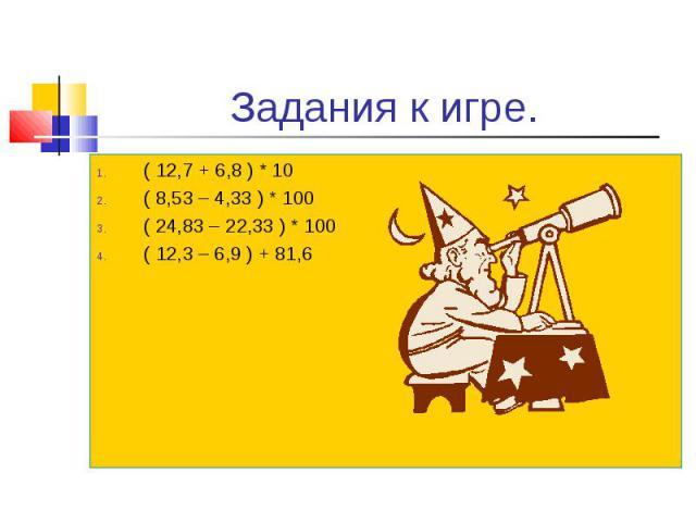 ( 12,7 + 6,8 ) * 10 ( 12,7 + 6,8 ) * 10 ( 8,53 – 4,33 ) * 100 ( 24,83 – 22,33 ) * 100 ( 12,3 – 6,9 ) + 81,6