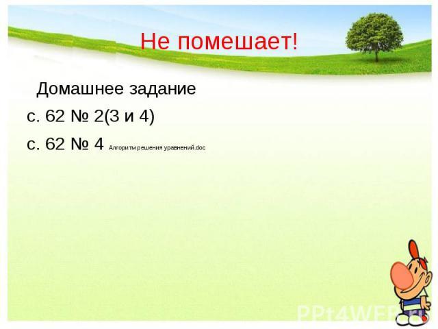Домашнее задание Домашнее задание с. 62 № 2(3 и 4) с. 62 № 4 Алгоритм решения уравнений.doc