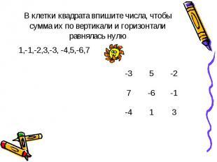 1,-1,-2,3,-3, -4,5,-6,7 1,-1,-2,3,-3, -4,5,-6,7