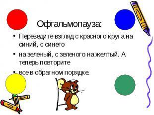 Переведите взгляд с красного круга на синий, с синего Переведите взгляд с красно