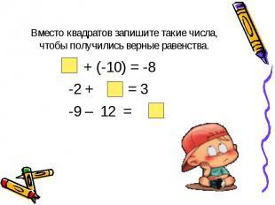 + (-10) = -8 + (-10) = -8 -2 + = 3 -9 – 12 =
