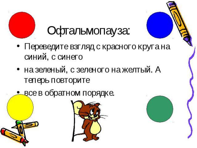 Переведите взгляд с красного круга на синий, с синего Переведите взгляд с красного круга на синий, с синего на зеленый, с зеленого на желтый. А теперь повторите все в обратном порядке.