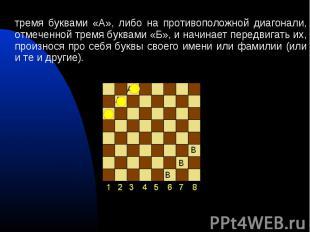 тремя буквами «А», либо на противоположной диагонали, отмеченной тремя буквами «