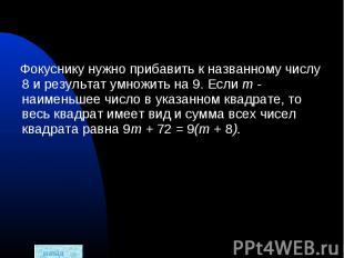 Фокуснику нужно прибавить к названному числу 8 и результат умножить на 9. Если m
