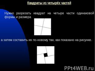Квадраты из четырёх частей Квадраты из четырёх частей Нужно разрезать квадрат на