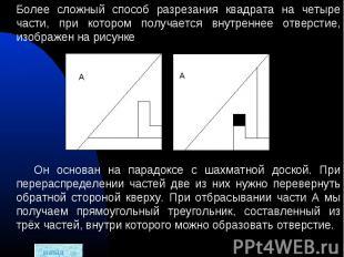 Более сложный способ разрезания квадрата на четыре части, при котором получается