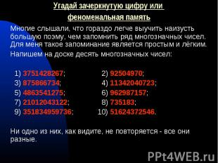 Угадай зачеркнутую цифру или Угадай зачеркнутую цифру или феноменальная память М