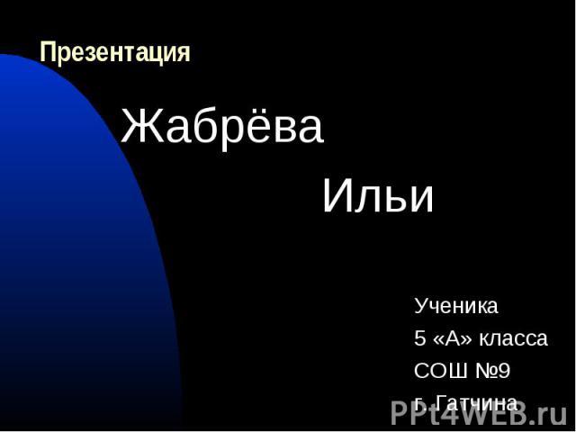 Ученика Ученика 5 «А» класса СОШ №9 г. Гатчина