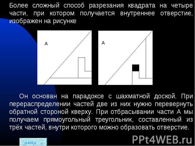 Более сложный способ разрезания квадрата на четыре части, при котором получается внутреннее отверстие, изображен на рисунке Более сложный способ разрезания квадрата на четыре части, при котором получается внутреннее отверстие, изображен на рисунке О…