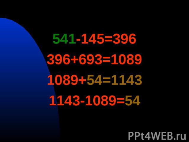 541-145=396 396+693=1089 1089+54=1143 1143-1089=54