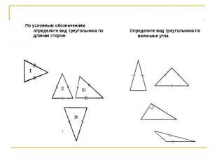 По условным обозначениям определите вид треугольника по длинам сторон: По условн