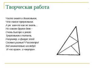 Часто знает и дошкольник, Часто знает и дошкольник, Что такое треугольник. А уж