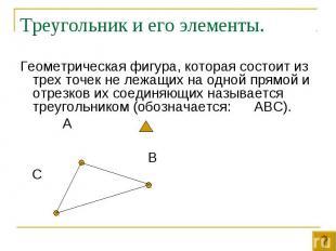 Геометрическая фигура, которая состоит из трех точек не лежащих на одной прямой