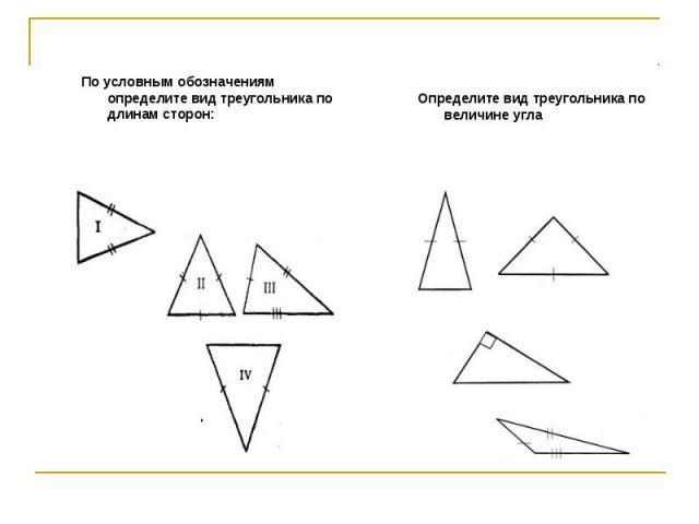 По условным обозначениям определите вид треугольника по длинам сторон: По условным обозначениям определите вид треугольника по длинам сторон: