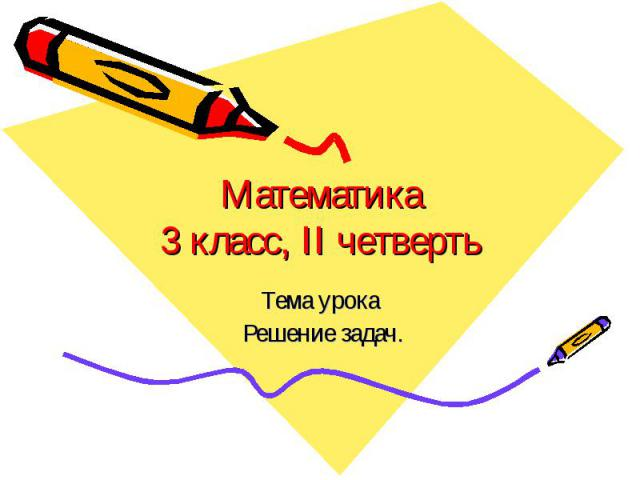 Математика 3 класс решение задач бесплатно решение задач с3