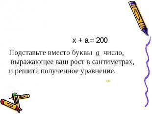 x + a = 200 x + a = 200