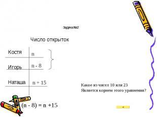 Костя Игорь Наташа