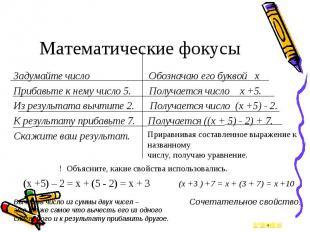 Задумайте число Обозначаю его буквой x Задумайте число Обозначаю его буквой x Пр