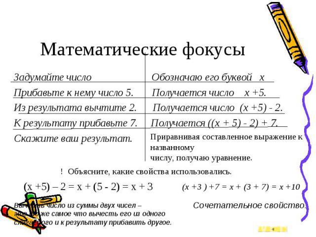 Задумайте число Обозначаю его буквой x Задумайте число Обозначаю его буквой x Прибавьте к нему число 5. Получается число x +5. Из результата вычтите 2. Получается число (x +5) - 2. К результату прибавьте 7. Получается ((x + 5) - 2) + 7. Скажите ваш …
