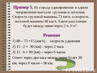 Решение Решение 1) 88 – 73 =15 (км/ч) - скорость удаления 2) 15 · 2 = 30 (км) -