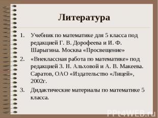 Учебник по математике для 5 класса под редакцией Г. В. Дорофеева и И. Ф. Шарыгин