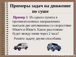 Пример 1. Из одного пункта в противоположных направлениях выехали две автомашины