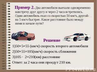 Решение Решение 1)50+5=55 (км/ч) скорость второго автомобиля 2)50+55=105(км/ч) с