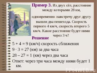 Решение Решение 5 + 4 = 9 (км/ч) скорость сближения 9 · 3 = 27 (км) за два часа