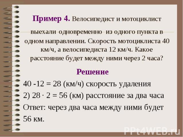 Решение Решение 40 -12 = 28 (км/ч) скорость удаления 2) 28 · 2 = 56 (км) расстояние за два часа Ответ: через два часа между ними будет 56 км.