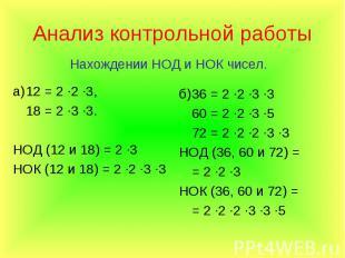 а) 12 = 2 ∙2 ∙3, а) 12 = 2 ∙2 ∙3, 18 = 2 ∙3 ∙3. НОД (12 и 18) = 2 ∙3 НОК (12 и 1